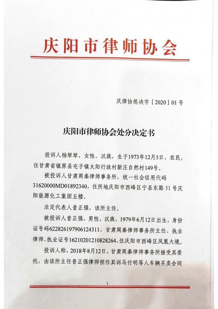 庆律协惩决字[2020]01号庆阳市律师协会处分决定书(昔正强)_00.jpg