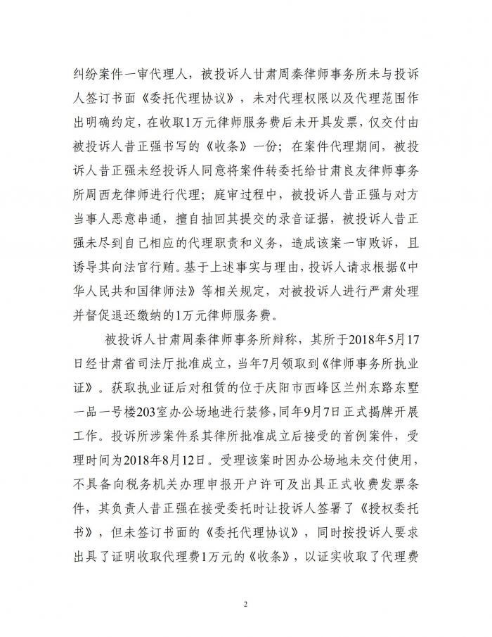 庆律协惩决字[2020]01号庆阳市律师协会处分决定书(昔正强)_01.jpg