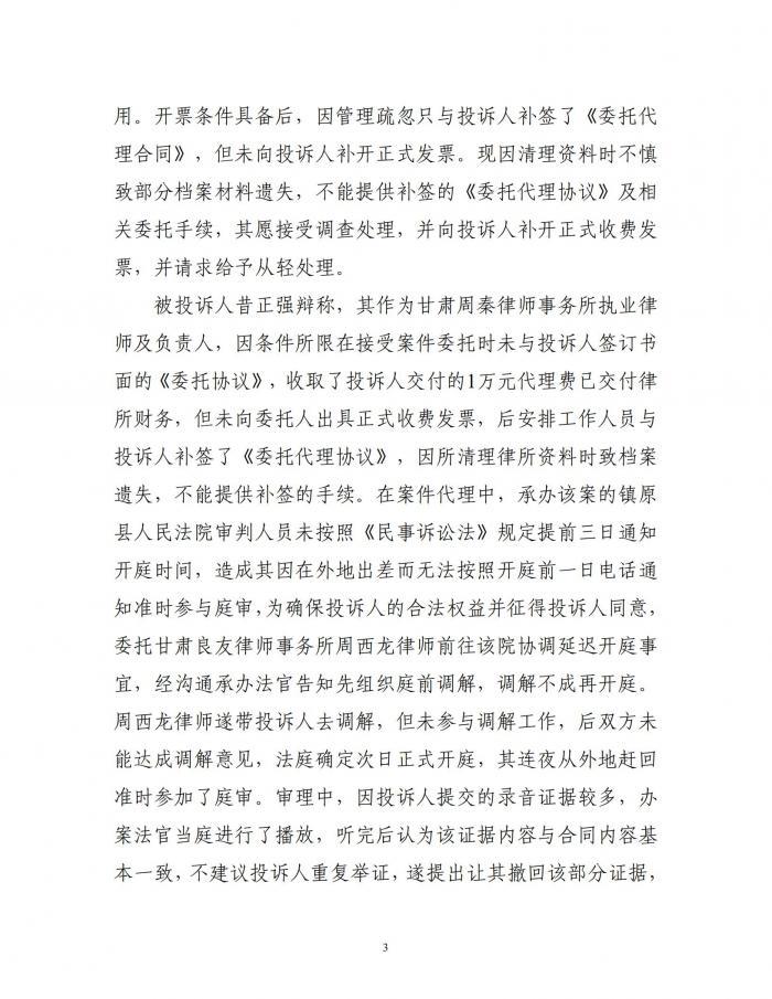 庆律协惩决字[2020]01号庆阳市律师协会处分决定书(昔正强)_02.jpg
