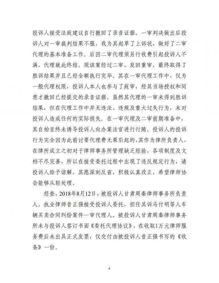 庆律协惩决字[2020]01号庆阳市律师协会处分决定书(昔正强)_03.jpg