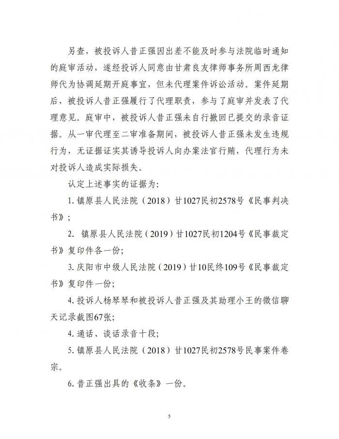 庆律协惩决字[2020]01号庆阳市律师协会处分决定书(昔正强)_04.jpg