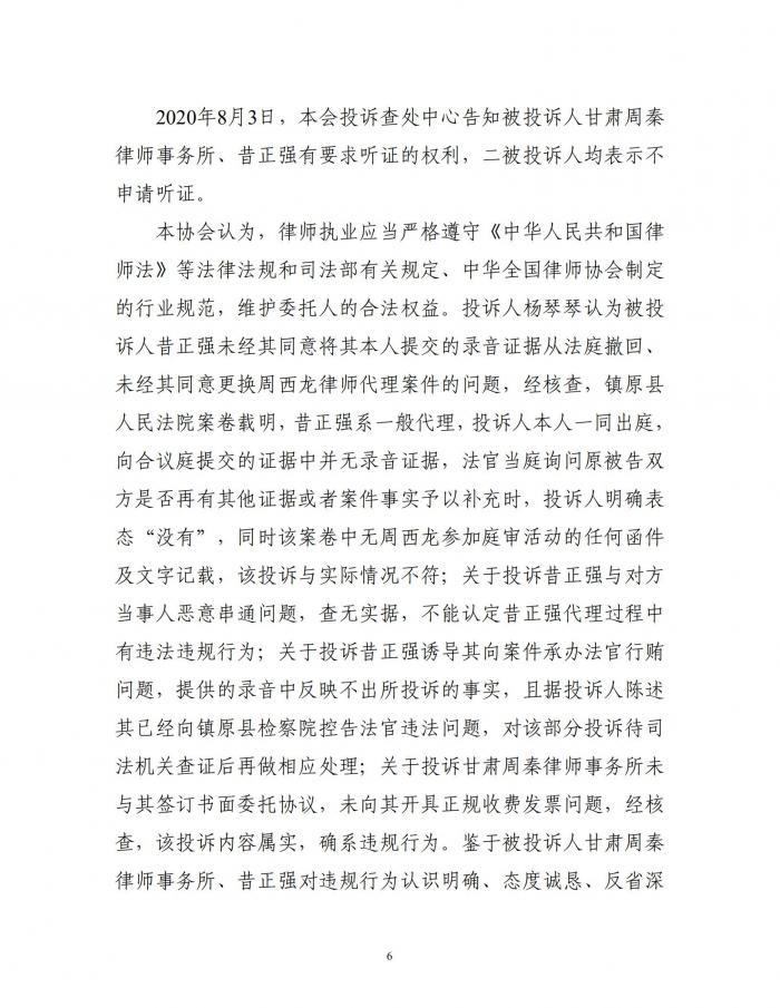 庆律协惩决字[2020]01号庆阳市律师协会处分决定书(昔正强)_05.jpg