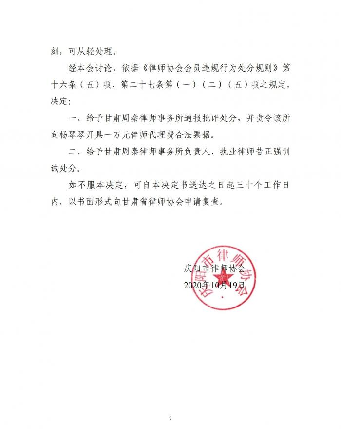 庆律协惩决字[2020]01号庆阳市律师协会处分决定书(昔正强)_06.jpg